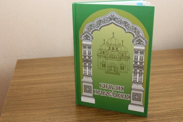 Состоялась презентация книги Гагаузия православная