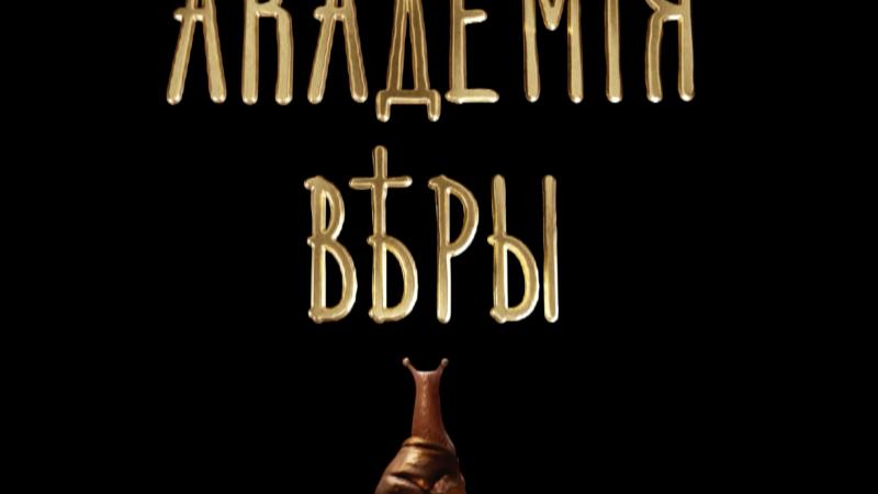 (ВИДЕО) В киностудии МДА вышел анимационный фильм о Евангелии