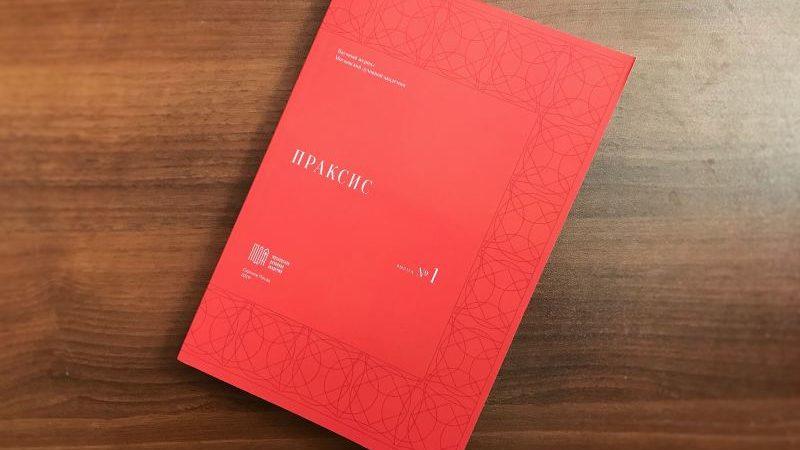 В Издательстве Московской духовной академии вышел новый научный журнал «Праксис».