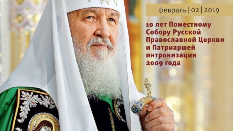 Вышел в свет «Журнал Московской Патриархии» №3