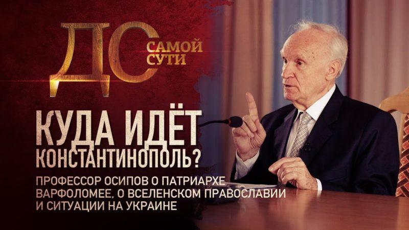 (ВИДЕО) Куда идет Константинополь? интервью А. Осипова о патриархе Варфоломее