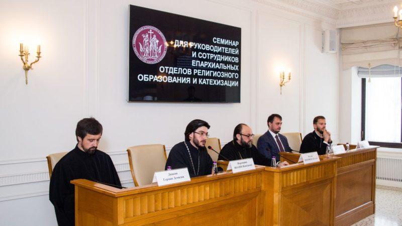 В Общецерковной аспирантуре состоялся семинар для руководителей и сотрудников епархиальных миссионерских отделов