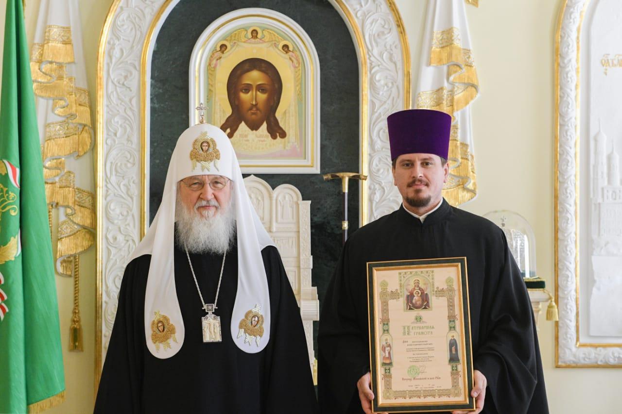 Уроженец Гагаузии протодиакон Константин Барган был награждён Патриаршей грамотой