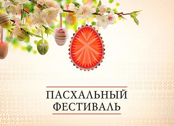 В Комрате пройдет Пасхальный фестиваль «Paskellä adetleri»