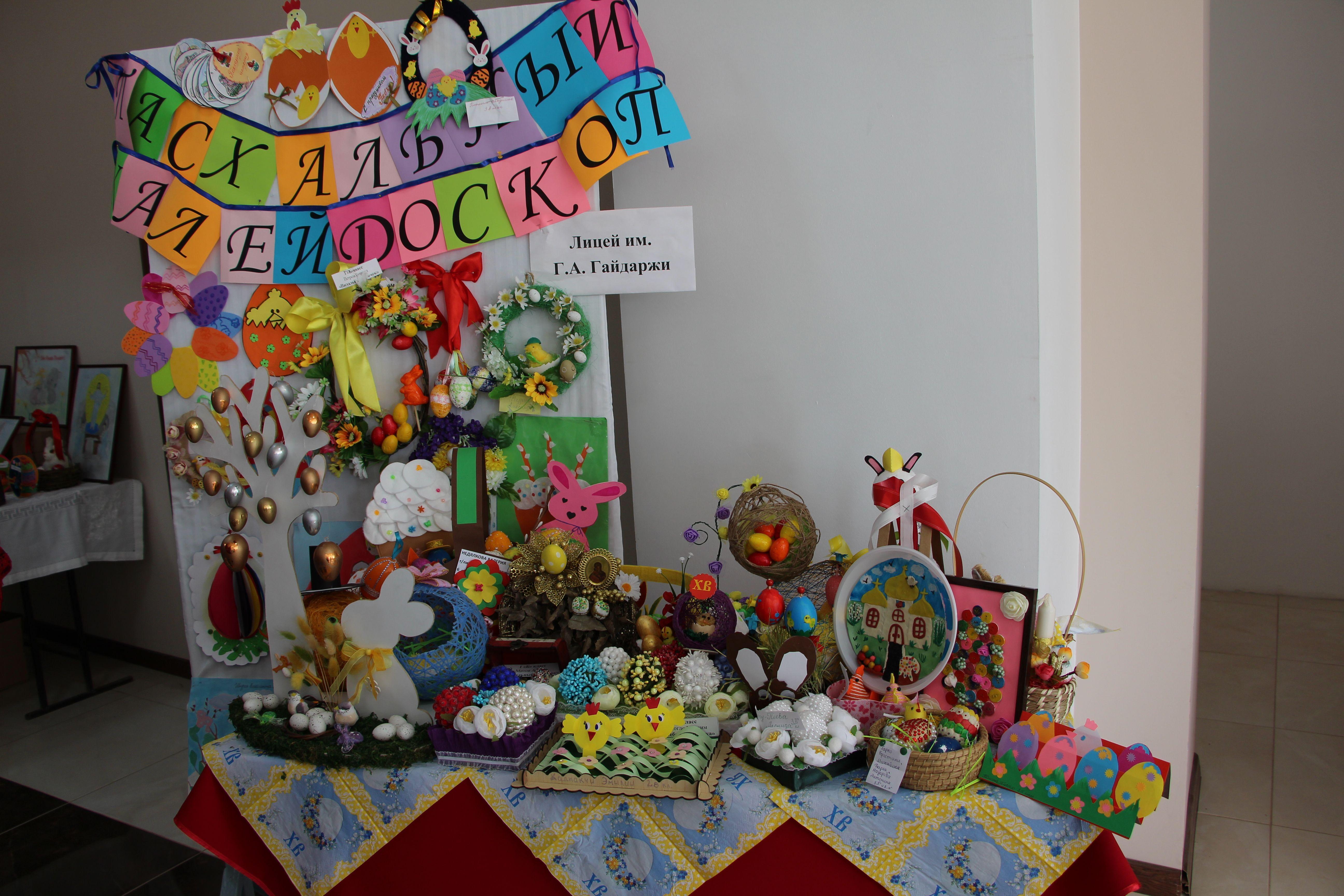 Пасхальная выставка «Paskellä adetleri»