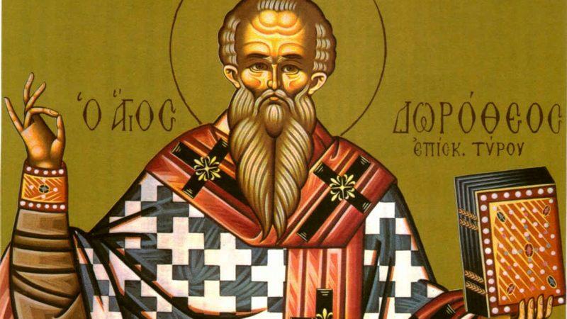 18 июня Церковь вспоминает Священномученика Дорофея Тирского
