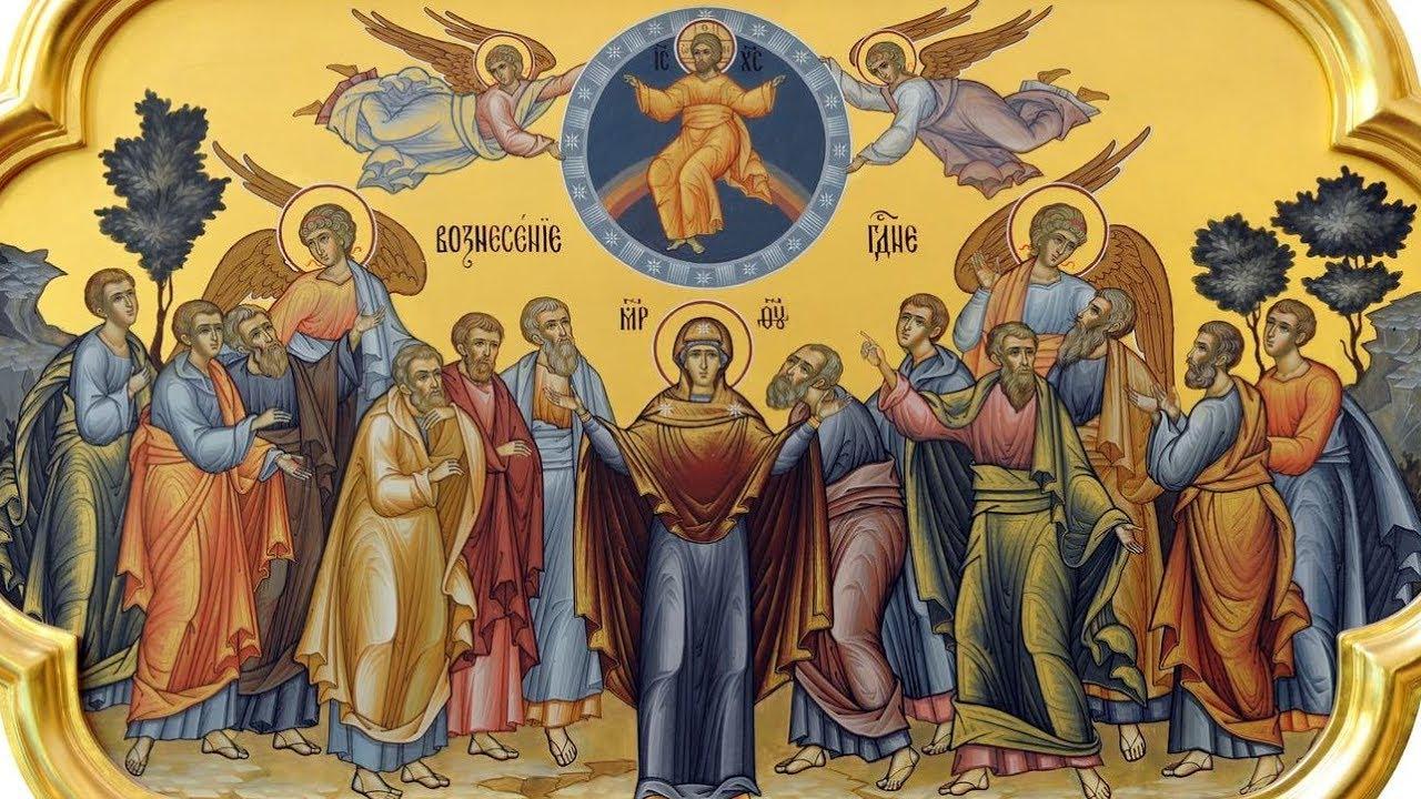 (ВИДЕО) Вознесение Господне