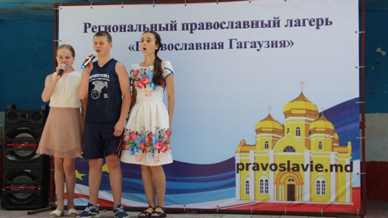 (ВИДЕО) Закрытие смены православного лагеря в Гагаузии