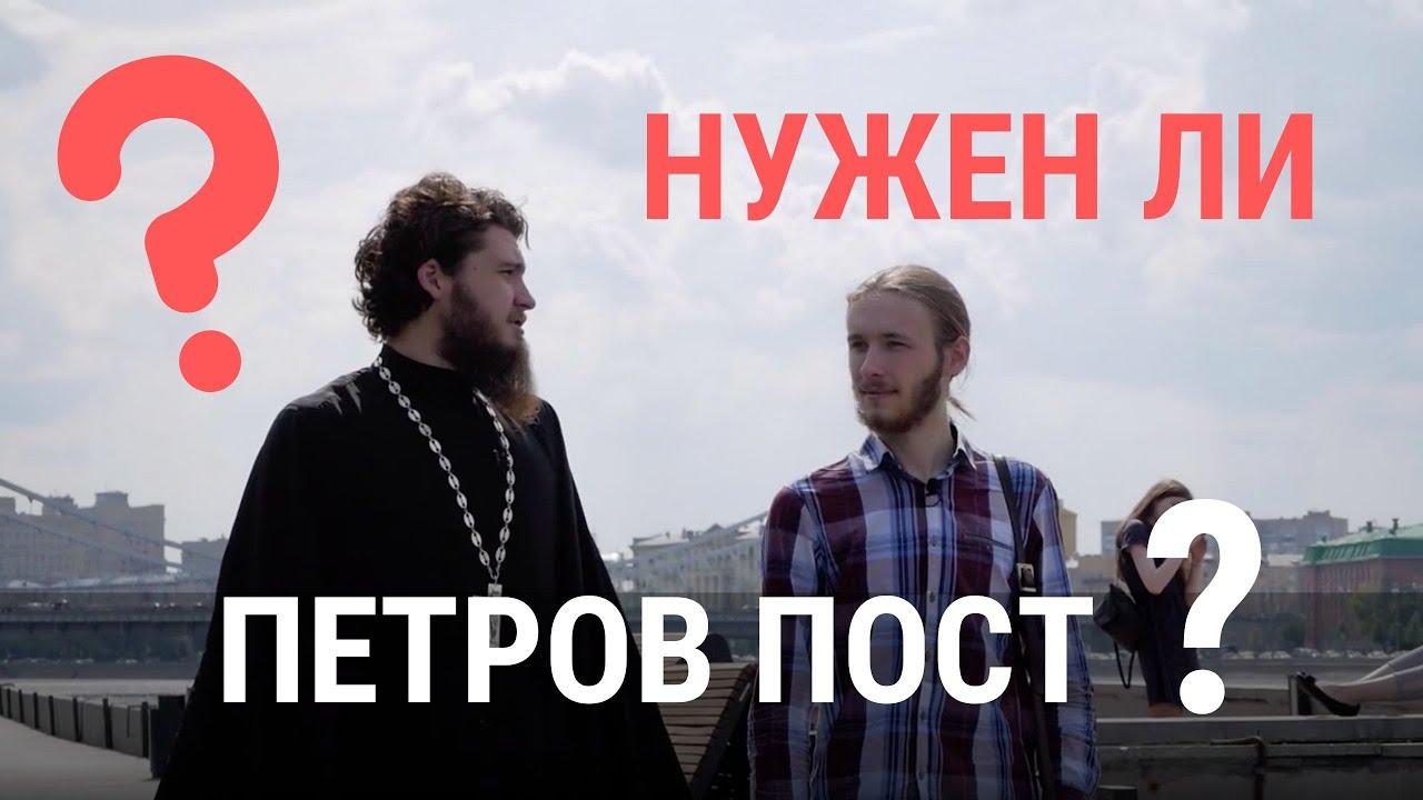 (Видео) Петров пост: история и современность