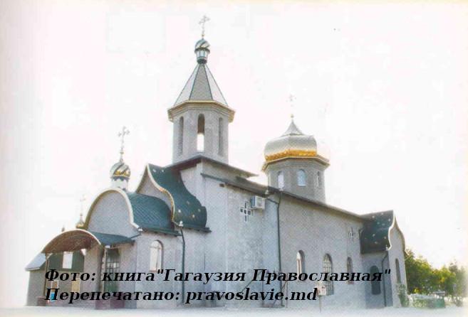 Свято-Ильинский храм мун. Комрат