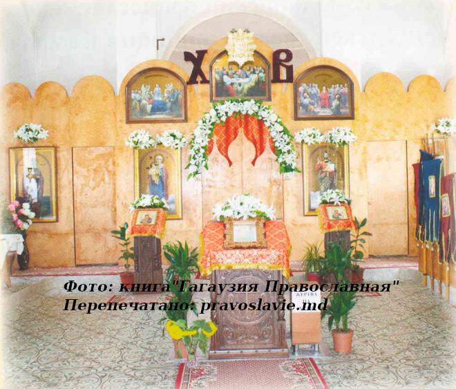 Свято-Ильинский храм мун Комрат