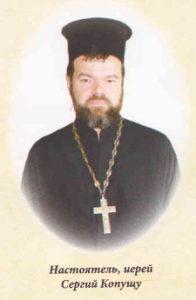 Иерей Сергий Копущу Комрат