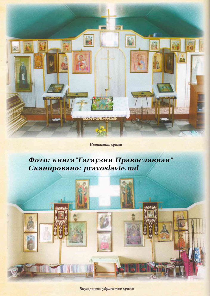 Преображенский храм мун Комрат