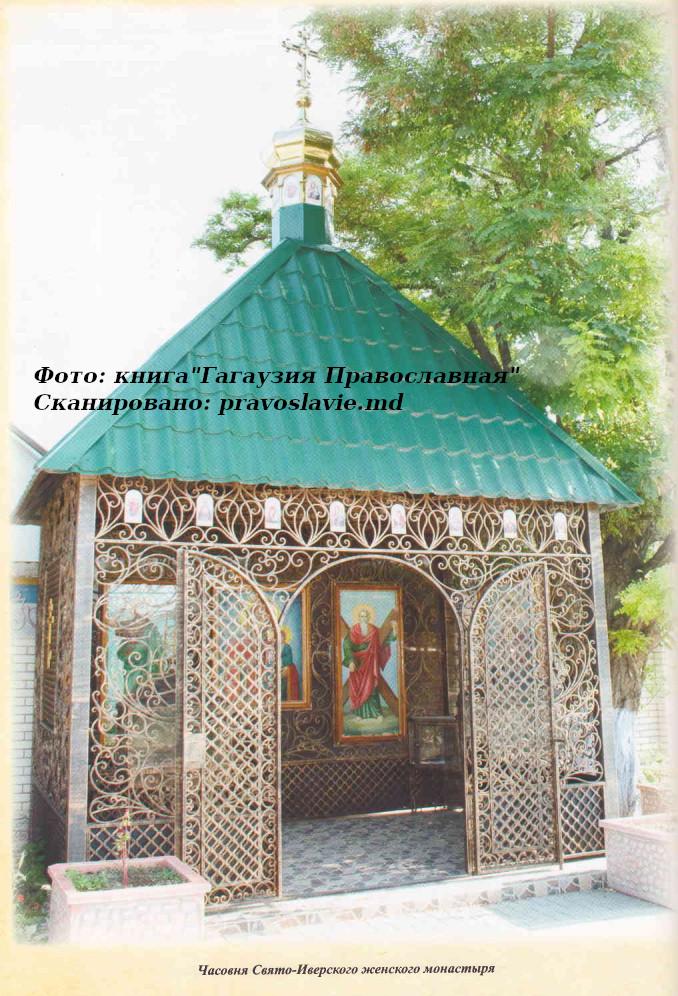 Свято-Иверский женский монастырь муниципия Комрат