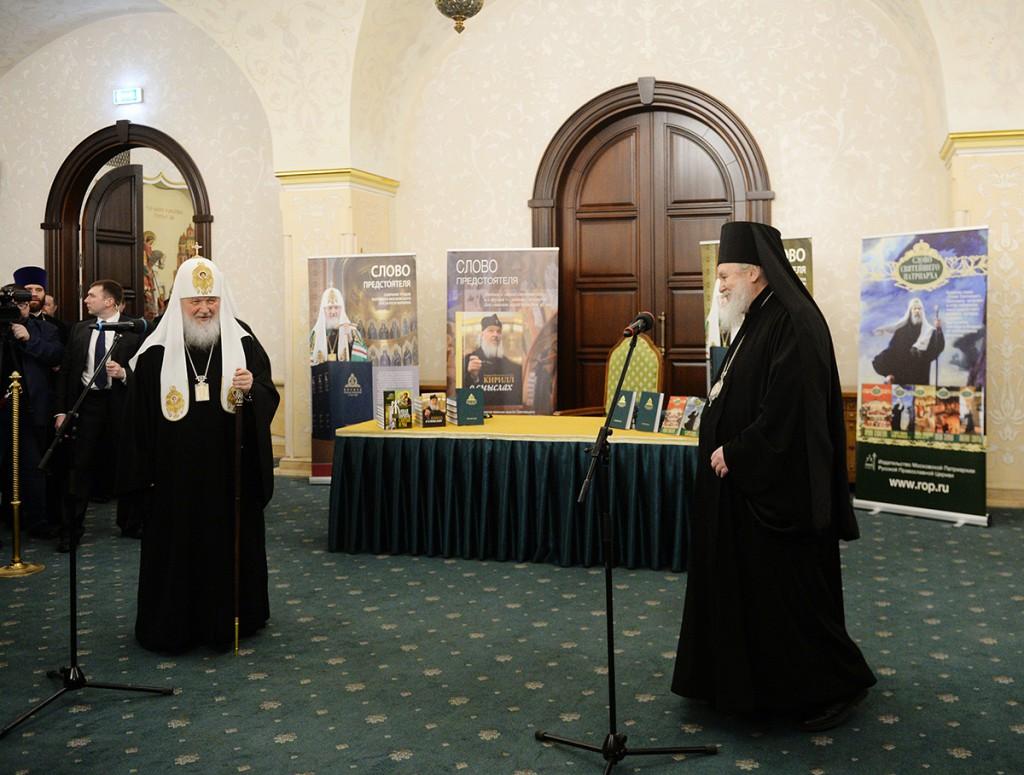 В Московской Патриархии вышел Богослужебный месяцеслов на 2020 год
