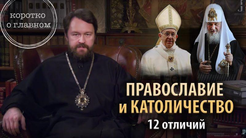 (Видео) Православие и католичество