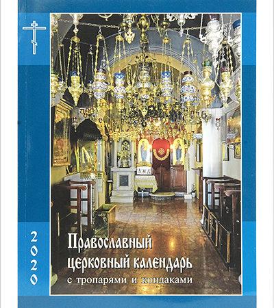 В РПЦ вышел календарь с тропарями и кондаками на 2020 год