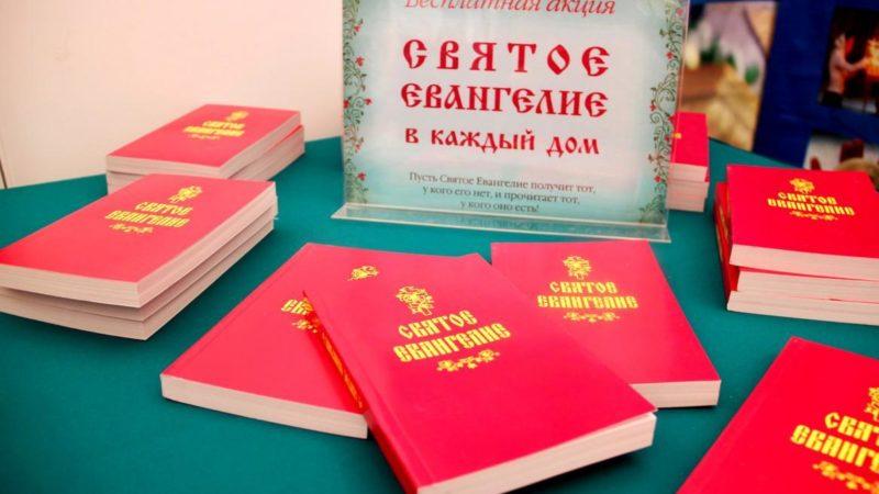 В Гагаузскую автономию из Москвы доставлено святое Евангелие в количестве более 500 экземпляров