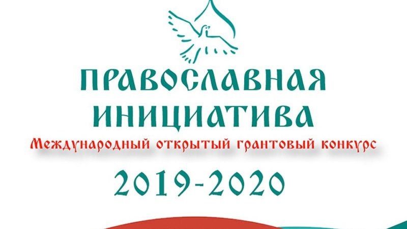Приходы Гагаузии имеют возможность принять участие в конкурсе «Православная инициатива».