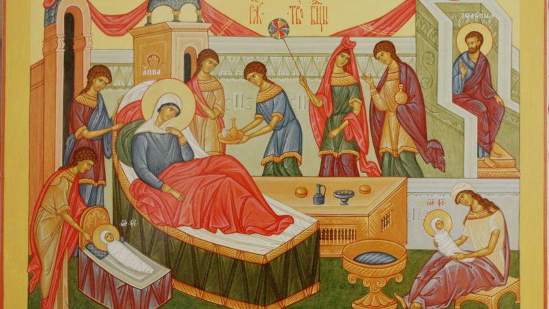 Церковь празднует Рождество Пресвятой Богородицы