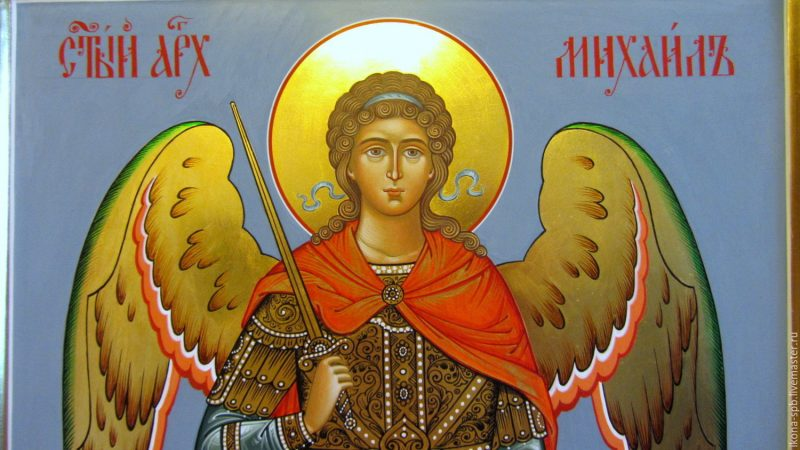 Церковь празднует Собор Архистратига Михаила и прочих Небесных Сил бесплотных