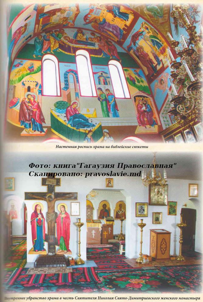 Свято-Димитриевский женский монастырь мун. Чадыр-Лунга