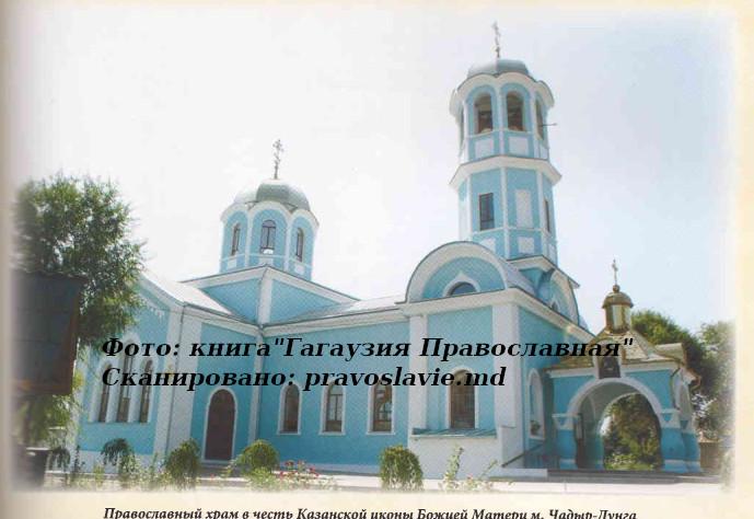 Храм Казанской Иконы Божией Матери мун. Чадыр-Лунга
