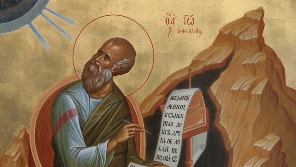 День памяти святого апостола Иоанна Богослова