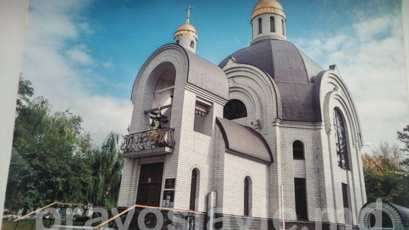 Первая церковь Чадыр-Лунги – Свято-Афанасиевская