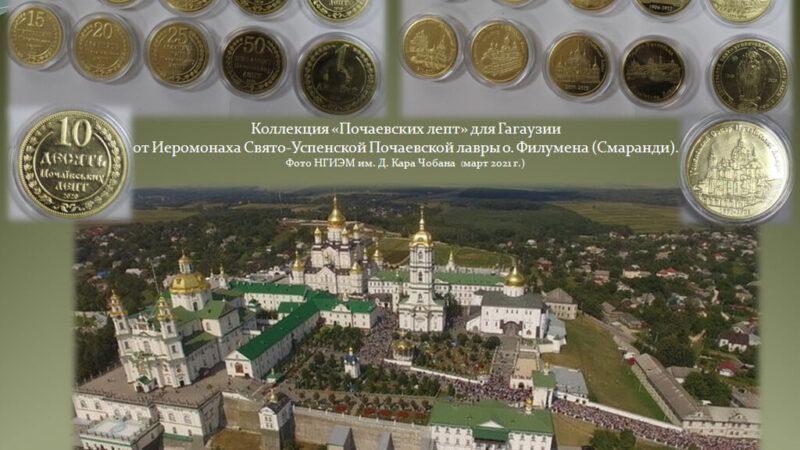Иеромонах Филумен (Смаранди) уроженец села Конгаз подарил образцы из коллекции «Почаевских лепт» для Гагаузии