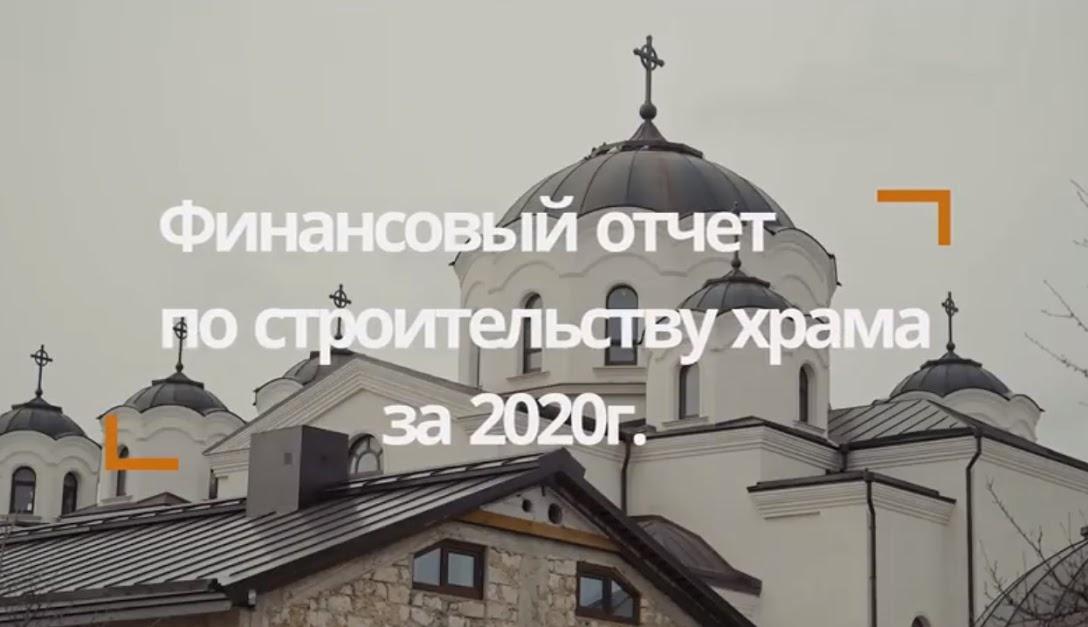 (ВИДЕО) Отчёт о строительстве храма в селе Копчак